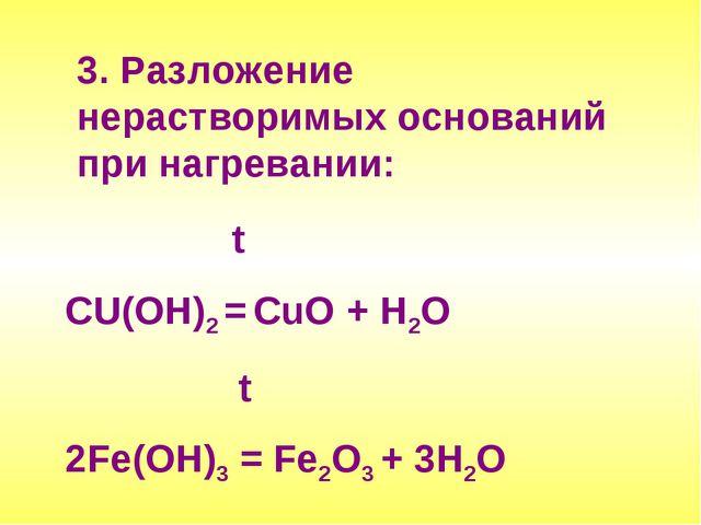 3. Разложение нерастворимых оснований при нагревании: t СU(ОН)2 = СuO + Н2О t...