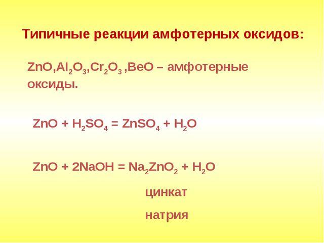 Типичные реакции амфотерных оксидов: ZnO,AI2O3,Cr2O3 ,BeO – амфотерные оксид...