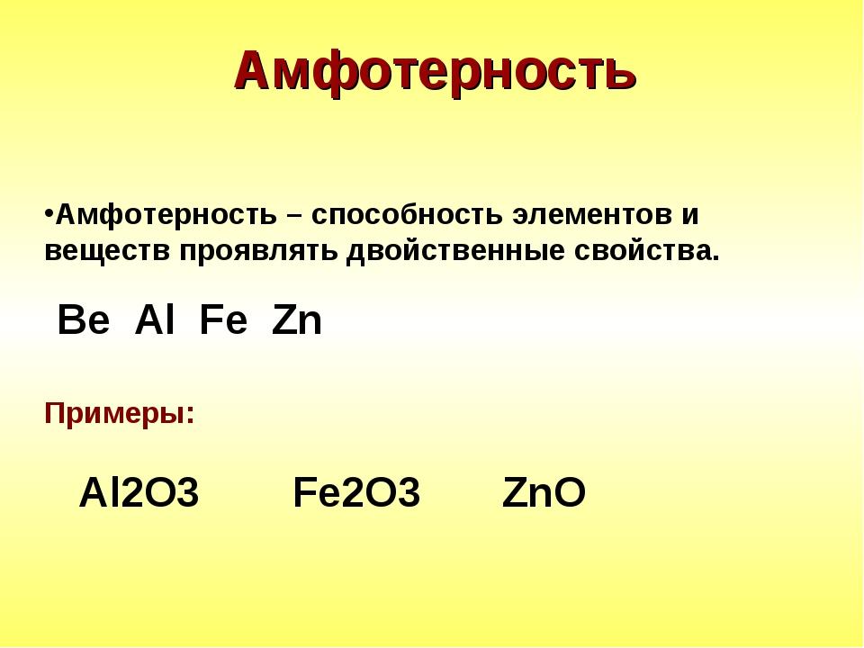Амфотерность Амфотерность – способность элементов и веществ проявлять двойст...