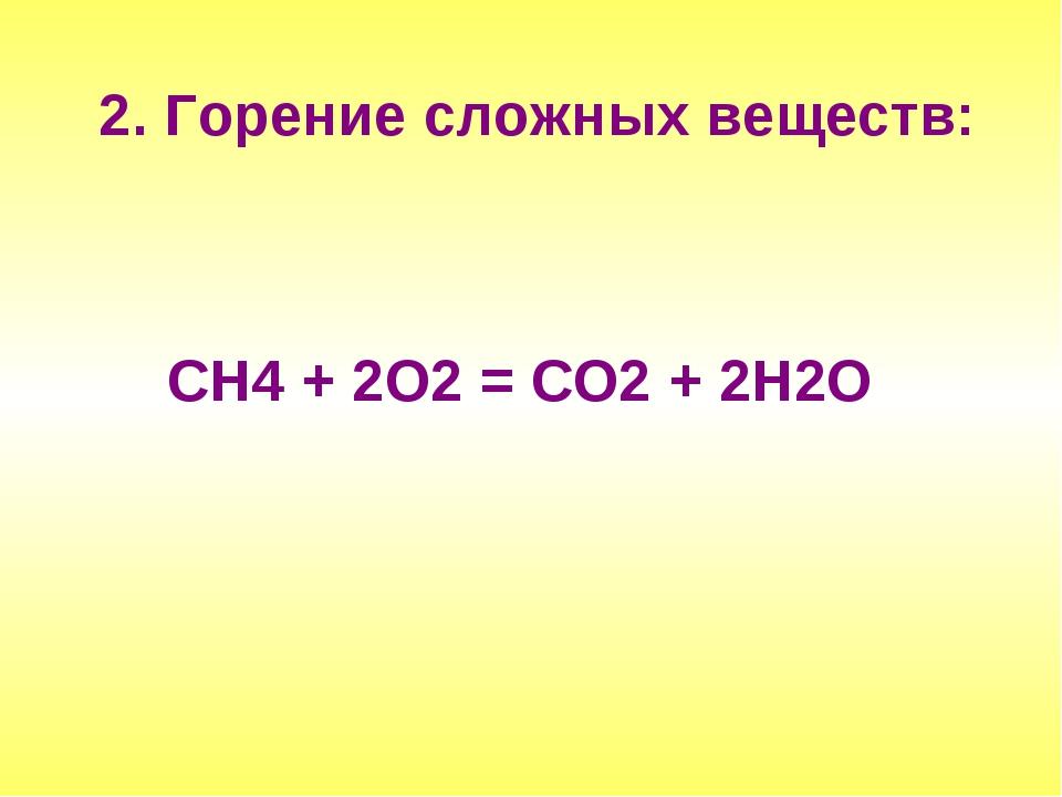 2. Горение сложных веществ: СН4 + 2О2 = СО2 + 2Н2О