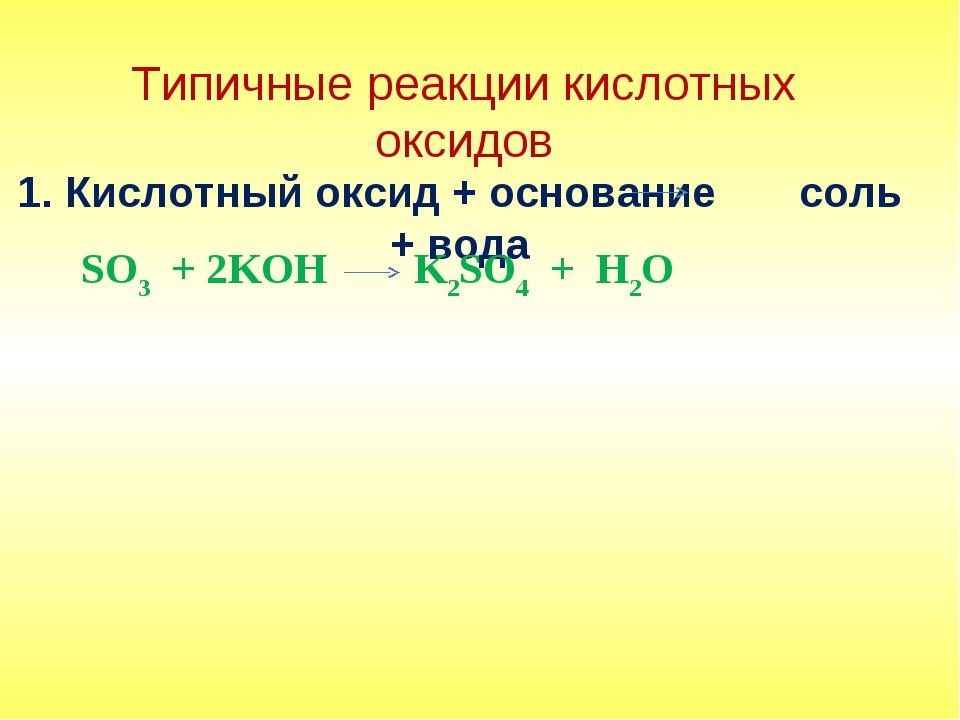 Типичные реакции кислотных оксидов 1. Кислотный оксид + основание соль + вода...