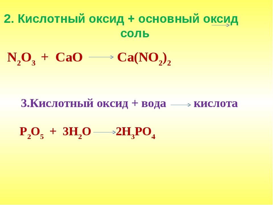 2. Кислотный оксид + основный оксид соль N2O3 + CaO Ca(NO2)2 3.Кислотный окси...
