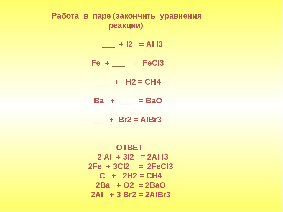 Работа в паре (закончить уравнения реакции) ___ + I2 = AI I3 Fe + ___ = FeCI3...