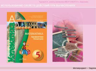 Метапредмет – Задача Удалая Е.Н., учитель математики МБОУ СОШ № 51 с. Березо