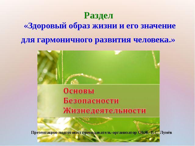 Раздел «Здоровый образ жизни и его значение для гармоничного развития человек...