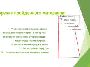 Повторение пройденного материала: От каких мерок зависит размер изделия?  -