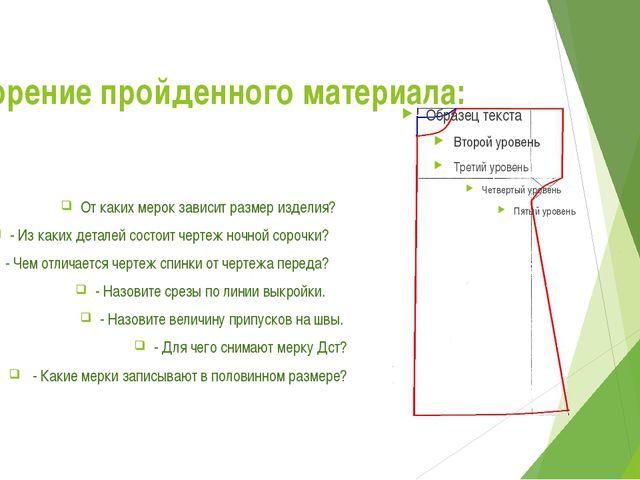 Повторение пройденного материала: От каких мерок зависит размер изделия?  -...