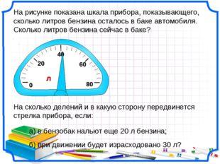 0 20 60 На рисунке показана шкала прибора, показывающего, сколько литров бенз