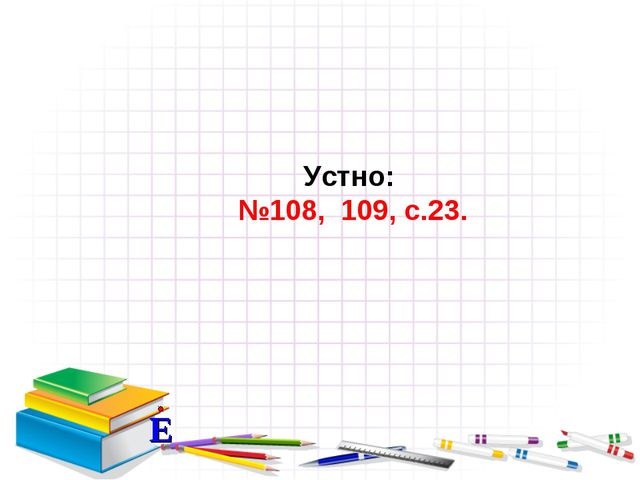 Устно: №108, 109, с.23.