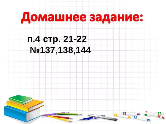 п.4 стр. 21-22 №137,138,144