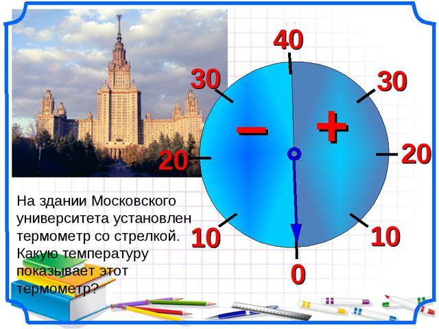 На здании Московского университета установлен термометр со стрелкой. Какую те...
