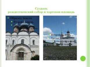 Суздаль рождественский собор и торговая площадь