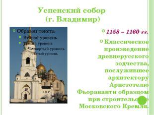 Успенский собор (г. Владимир) 1158 – 1160 гг. Классическое произведение древн