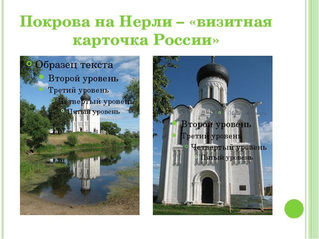 Покрова на Нерли – «визитная карточка России»
