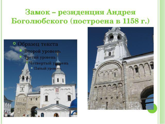Замок – резиденция Андрея Боголюбского (построена в 1158 г.)