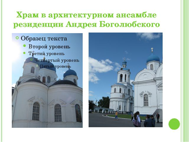 Храм в архитектурном ансамбле резиденции Андрея Боголюбского