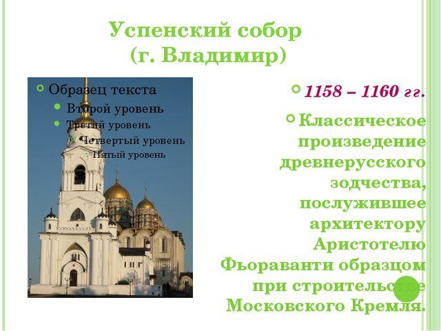 Успенский собор (г. Владимир) 1158 – 1160 гг. Классическое произведение древн...