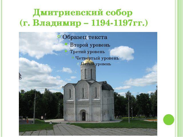 Дмитриевский собор (г. Владимир – 1194-1197гг.)