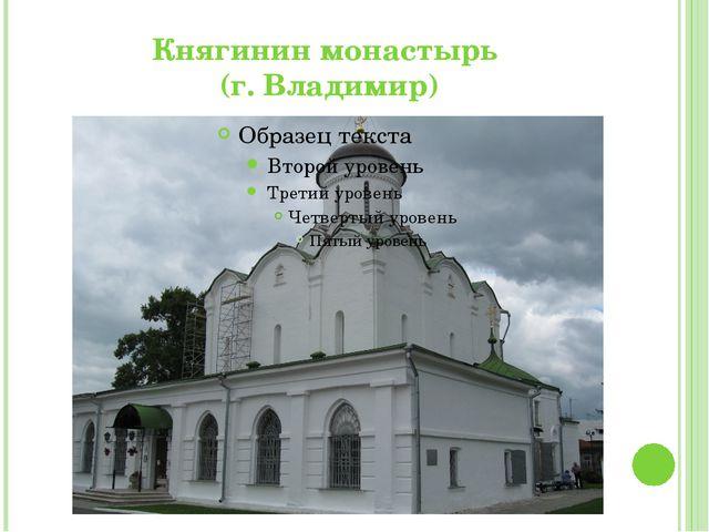 Княгинин монастырь (г. Владимир)