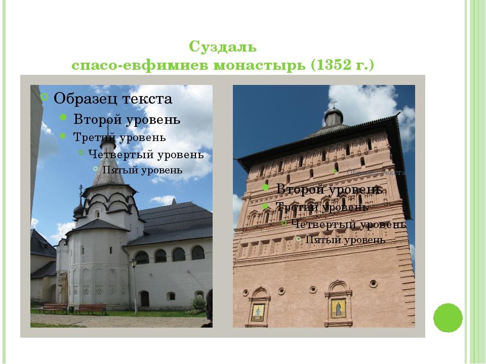 Суздаль спасо-евфимиев монастырь (1352 г.)
