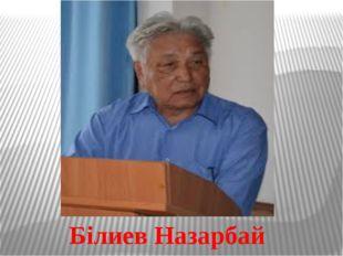 Білиев Назарбай