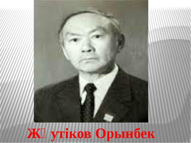 Жәутіков Орынбек