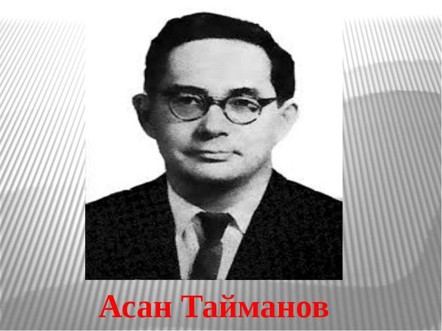 Асан Тайманов