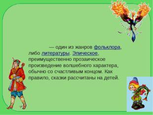 Ска́зка— один из жанровфольклора, либолитературы.Эпическое, преимуществе