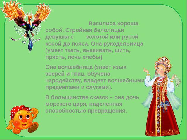 Василиса хороша собой. Стройная белолицая девушка с золотой или русой косой...