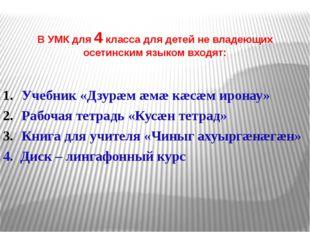 В УМК для 4 класса для детей не владеющих осетинским языком входят: Учебник