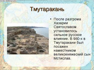 Тмутаракань После разгрома Хазарии Святославом установилось сильное русское в