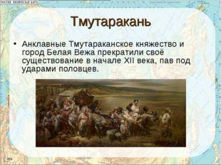 Тмутаракань Анклавные Тмутараканское княжество и город Белая Вежа прекратили