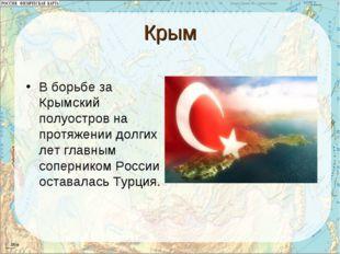 Крым В борьбе за Крымский полуостров на протяжении долгих лет главным соперни