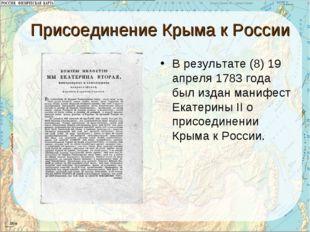 Присоединение Крыма к России В результате (8) 19 апреля 1783 года был издан м