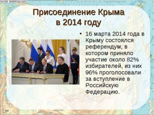Присоединение Крыма в 2014 году 16 марта 2014 года в Крыму состоялся референд
