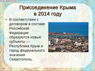 Присоединение Крыма в 2014 году В соответствии с договором в составе Российск