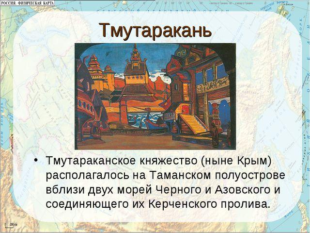 Тмутаракань Тмутараканское княжество (ныне Крым) располагалось на Таманском п...