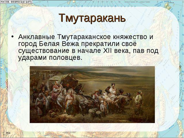 Тмутаракань Анклавные Тмутараканское княжество и город Белая Вежа прекратили...