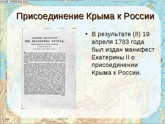 Присоединение Крыма к России В результате (8) 19 апреля 1783 года был издан м...
