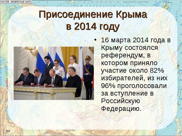 Присоединение Крыма в 2014 году 16 марта 2014 года в Крыму состоялся референд...