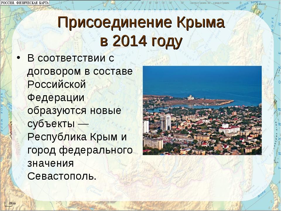 Присоединение Крыма в 2014 году В соответствии с договором в составе Российск...