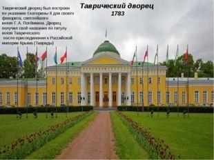 Таврический дворец 1783 Таврический дворец был построен по указаниюЕкатерин