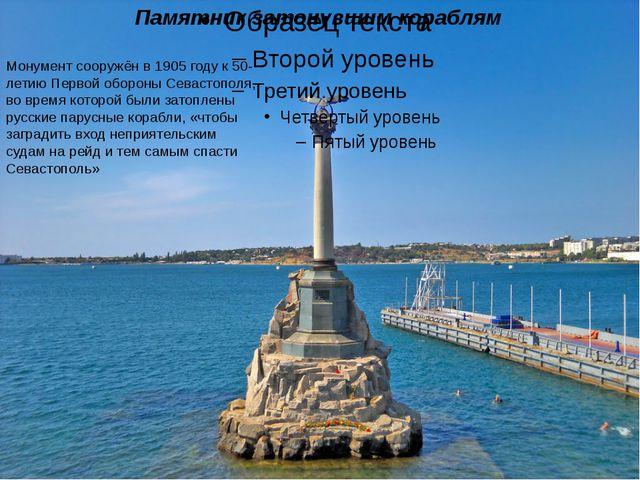 Памятник затонувшим кораблям Монумент сооружён в1905 годук 50-летиюПервой...