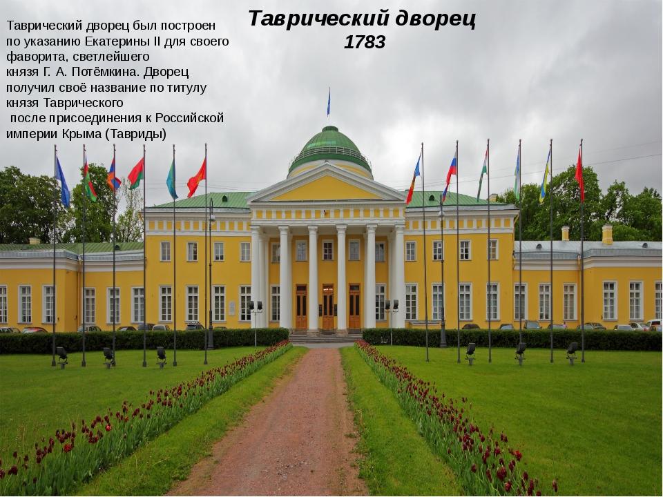 Таврический дворец 1783 Таврический дворец был построен по указаниюЕкатерин...