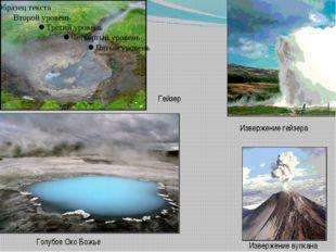 Извержение гейзера Голубое Око Божье Извержение вулкана Гейзер