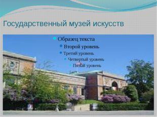 Государственный музей искусств