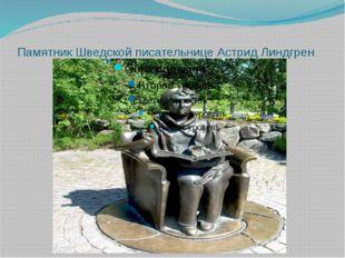 Памятник Шведской писательнице Астрид Линдгрен