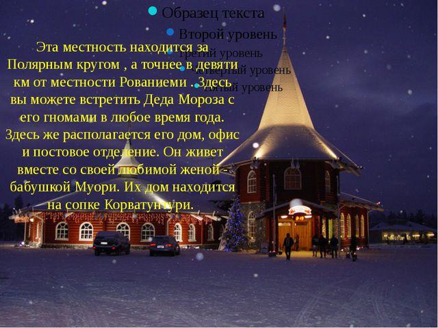 Деревня Санта-Клауса Эта местность находится за Полярным кругом , а точнее в...