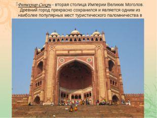 Фатехпур-Сикри - вторая столица Империи Великих Моголов. Древний город прекра