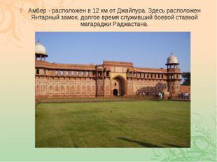Амбер - расположен в 12 км от Джайпура. Здесь расположен Янтарный замок, долг